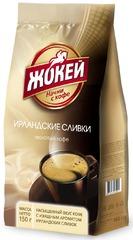 Молотый кофе Жокей Ирландские сливки 150 г